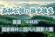 """首届""""中林杯""""国家森林公园风光摄影大赛"""