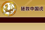 拯救中国虎