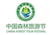 森林旅游节