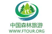 中国森林旅游网