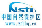 中国自然保护区