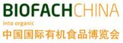 中国国际有机食品博览会