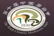 第十届中国蘑菇节
