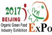 2017中国国际有机绿色食品产业(北京)博览会