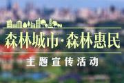 """""""森林城市·森林惠民""""主题宣传活动"""