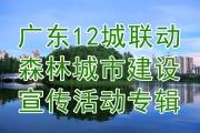 广东12城联动森林城市建设宣传活动