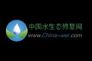 中国水生态修复网