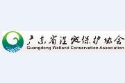 广东湿地协会