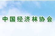 中国经济林协会