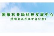国家林业局科技发展中心