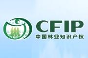 中国林业知识产权网