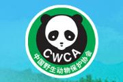 野生动物保护协会