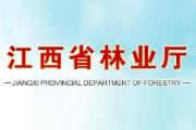 江西省林业厅
