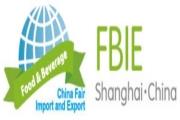 第十一届上海国际进出口食品及饮料展览会